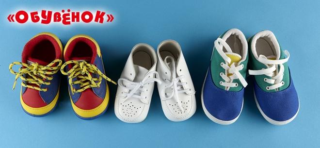 e927f1aaa Детская и подростковая обувь со скидкой до 70% от магазина Обувёнок!