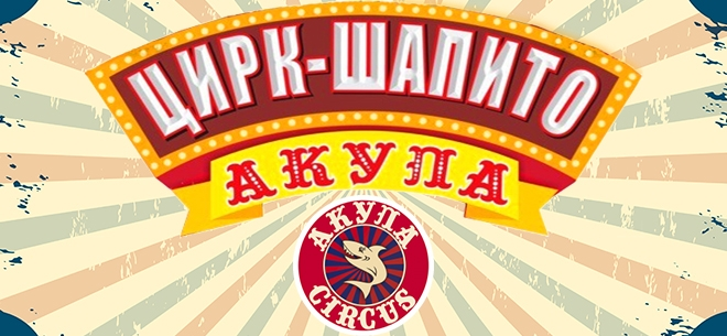 театр артсозвездие афиша
