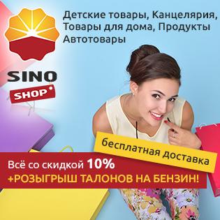 ЗАПРАВЛЯЙТЕ АВТО И ПОКУПАЙТЕАВТОТОВАРЫ от SinoShop.kz, НЕ ВЫХОДЯ ИЗ ДОМА!