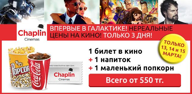Приобретайте Choco-пакет на одного или двоих в сети кинотеатров Chaplin Cinemas!