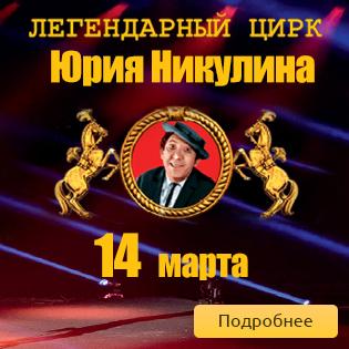 Гастроли легендарногомосковского цирка Никулина 14 марта в Алматинском цирке!Новая грандиозная программа! Скидка 30%