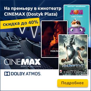 <strong>Выбирайте дату, фильм и время сеанса! </strong>Кинопакеты для двоих или четверых: билеты + попкорн + напитки вкинотеатре<strong>CINEMAX в Dostyk Plaza</strong>. Скидкадо 40%