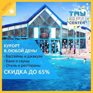 Зима обещает быть жаркой!7 саун, джакузи под открытым небом, бассейны и новая уникальная гималайская баня в Вашем любимом комплексе ТАУ SPA-center! Посещение со скидкой до 65%!
