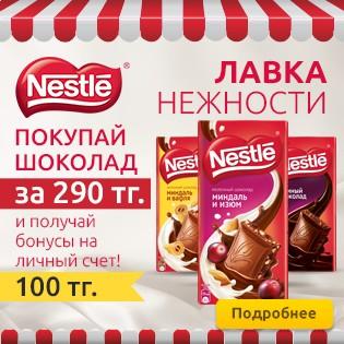 Живи сладко с каждой шоколадкой! Копи шоко-монетки и оплачивай покупки на Chocolife.me!