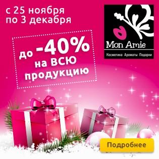 Дарите подарки уже сейчас! Только с 27 ноября и по 3 декабря до -40% на продукцию в сети парфюмерно-косметических магазиновMonAmie!