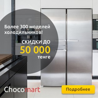 30 акция Плитка_ХОЛОДИЛЬНИКИ