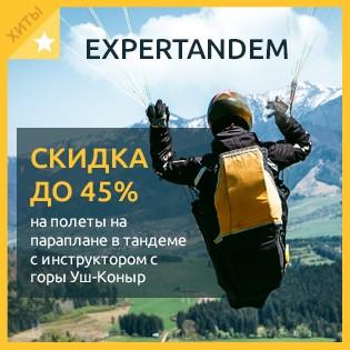 У самых облаков! Скидка до 45% на полеты на параплане в тандеме с инструктором с горы Уш-Коныр от компании EXPERTANDEM и ассоциации «Независимые пилоты»!