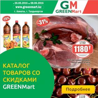 Каталог товаров со скидками GREENMart