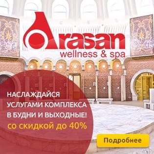 Курорт в центре города! Посещение комплексаArasanSpa: баня, различные сауны, массаж, Spa, Welness и Detox услуги, а также косметологические процедуры. Скидка 30%