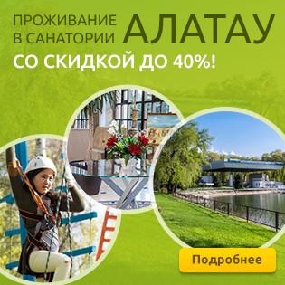 Отдохните с комфортом! 3, 5, 7 или 10 дней проживания в санатории Алатау со скидкой до 40%!