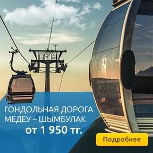 Полюбуйтесь горными красотами с высоты более 2000 метров! Гондольная дорога Медеу – Шымбулак, а также Медеу – Шымбулак + Комби 1 + Комби 2 до Талгарского перевала всего от 1790 тенге!