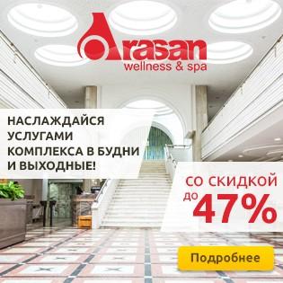 Курорт в центре города! Посещение комплексаArasanSpa: баня, различные сауны, массаж, Spa, Welness и Detox услуги, а также косметологические процедуры. Скидка до 40%