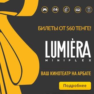Смотрите горячие новинки кино с друзьями в новом кинотеатре Lumiera Cinema на Арбате! Билеты от 560 тенге!