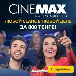 <strong>Хотите в кино за 800 тенге в супер-современном мультиплексе?</strong>Тогда собирайте друзей, выбирайте фильм и встречаемся в кинотеатре<strong>CINEMAX в Dostyk Plaza</strong>!