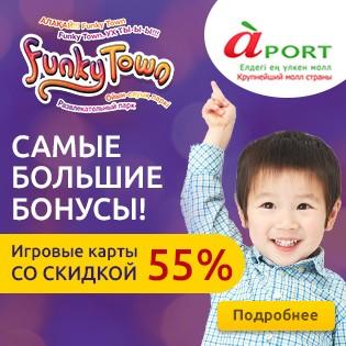 Ваш малыш никогда не был в Funky Town? 2 300 квадратных метров развлечений, 13 аттракционов и 100 игровых автоматов в лучшем развлекательном парке Казахстана - всё для него!