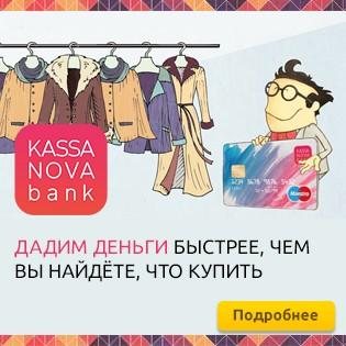 Для всех держателей дебетных и кредитных карт Kassa Nova Bank специальные условия на сайте Chocolife.me
