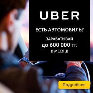 Зарабатывай до 600 000 тг. в месяц с Uber! Становись водителем самого популярного сервиса такси или получи 4000 с каждого привлеченного водителя по своему промо-коду!