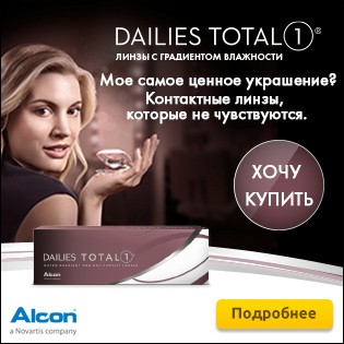 LensmarkОднодневные линзы Dailies Total 1