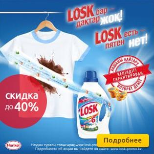 Жидкое средство для стиркиLoskГорное Озеро от компании Henkelсо скидкой 40%!