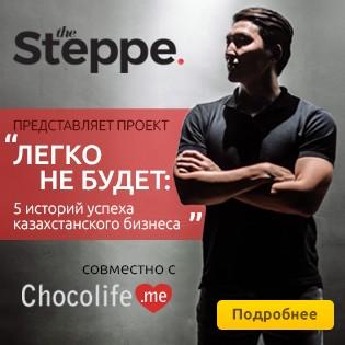 The Steppe совместно с Chocolife.me запускают проект «Легко не будет: 5 историй успеха казахстанского бизнеса»