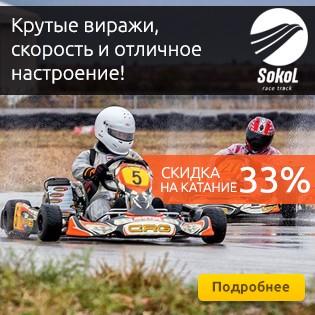 Крутые виражи, скорость и отличное настроение! Скидка до 30% на катание по спортивной трассе на картингах от СТК Sokol!