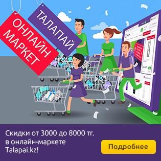 Совершайте покупки на сайте Chocolife.me и получайте гарантированные скидки от 3000 до 8000 тенге на приобретение техники в онлайн-маркете Talapai.kz!