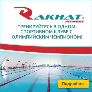 Годовая клубная карта «Бизнес» в СК Rakhat Fitness со скидкой до 100%!