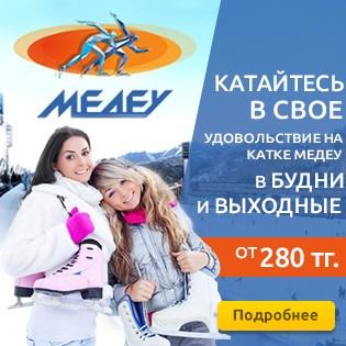 Катайтесь в свое удовольствие на живописном высокогорном катке Медеу в будни и выходные со скидкой 30% до конца сезона!