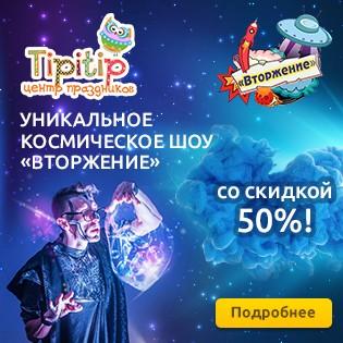 Только 4 дня! Не упустите уникальную возможность посетить захватывающее космическое шоу «Вторжение» со скидкой 50%!