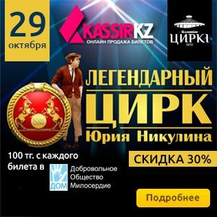 Премьера 29 октября! Не пропустите выступление легендарного цирка Юрия Никулина в Алматы! Эксклюзивные билеты со скидкой 30%!