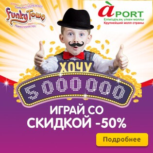 Играйте со скидкой до 55% и выиграйте до 5000000 тенге! Аттракционы, игровые автоматы в лучшем развлекательном парке Казахстана Funky Town в крупнейшем молле страны APORT!!