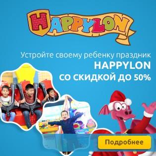 Катайтесь, развлекайтесь и веселитесь с игровыми картами в лучших парках Happylon! Скидка до 45%