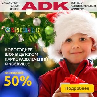 Праздник ближе с каждым днем! Новогоднее шоу в детском парке развлечений Kinderville в ТРК ADK со скидкой 50%!