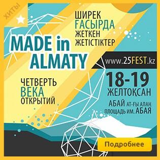 Открытый Open-Air Фестиваль «25KZ Fest» в честь 25-летия независимости РК! 18-19 декабря
