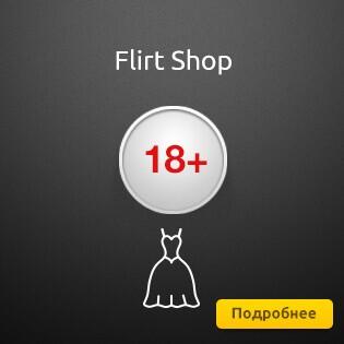 Разнообразьте свою жизнь! Скидка до 40% на ассортимент отдела Flirt Shop!