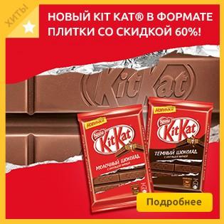 Супер-новинка от Nestlè®! Новый KIT KAT® в формате плитки со скидкой 60%! Невозможно устоять, хочется поделиться!