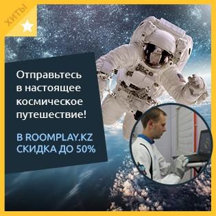 Сделайте себе уникальный подарок на весенние праздники! Берите родных, близких, друзей, коллег и отправляйтесь в настоящее космическое путешествие от Roomplay.kz! Скидка до 50%