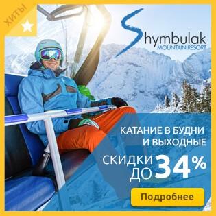 Насладитесь горными красотами! Билеты на гондольную дорогу в оба конца, а также абонементы на катание в будни и выходные от горнолыжного курорта Шымбулак со скидкой до 34%!