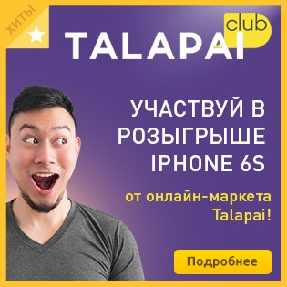 Участвуй в розыгрыше iPhone 6s от онлайн-маркета Talapai!