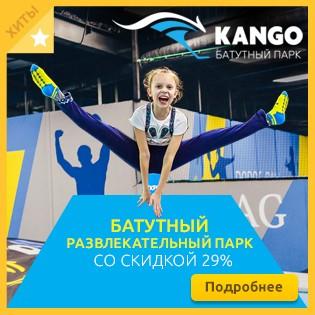 Спорт и веселье для всей семьи! Посещение батутного развлекательного парка KANGOсо скидкой 29%!