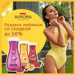 Шампуни, гели для душа, жидкое мыло, пены для ванн и бальзамы-ополаскиватели ТМ «Avrora Cosmetics» со скидкой до 50%!