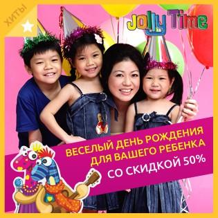 Веселый день рождения для Вашего ребенка в Детском развлекательно-познавательном центре Jolly Time со скидкой 50%!