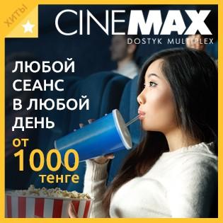 Хотите в кино в супер-современный мультиплекс? Тогда собирайте друзей, выбирайте фильм и встречаемся в кинотеатре CINEMAX!