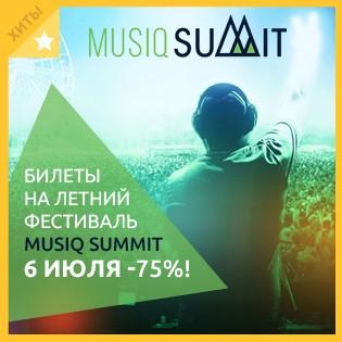 Предпродажа на главное событие лета 2017! Билеты на молодежный спортивно-музыкальный фестиваль Musiq Summit 6 июля! Скидка до 75%!
