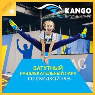 Спорт и веселье для всей семьи! Посещение батутного развлекательного парка KANGO со скидкой 29%!
