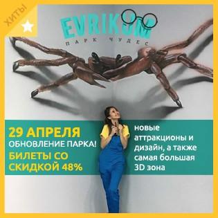 29 АПРЕЛЯ ОБНОВЛЕНИЕ ПАРКА! Замена всех старых экспонатов, новые аттракционы и дизайн, а также самая большая 3D зона в интерактивном парке чудес и науки Evrikum! Скидка 48%