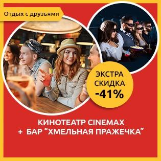 Отдохните с друзьями в ресторане Хмельная Пражечка и посетите кинотеатр Cinemax! Дополнительная скидка 13% на сет для компании!