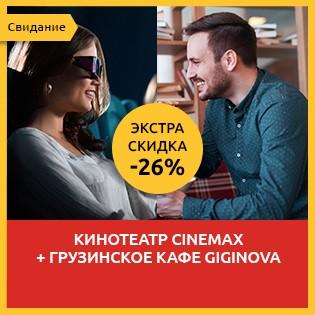 Попробуйте самый вкусный сет на двоих от грузинского кафе Giginova и проведите время вдвоем в кинотеатре CINEMAX!