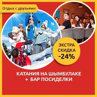 Закрывай сезон в компании друзей на горнолыжном курорте Шымбулак, а затем отдыхай в баре Посиделки со скидкой 50% на все меню и кальян!