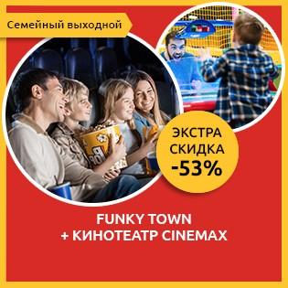 Лучший сценарий для семейного отдыха! Посетите кинотеатр CINEMAX и проведите время с детьми в развлекательном парке Funky Town!